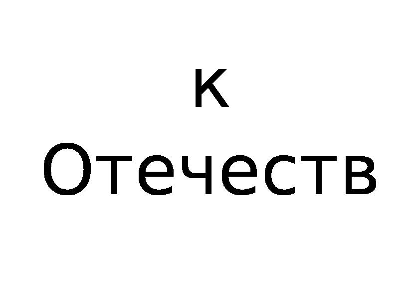 """Материалы для проведения урока по теме """"Любовь и уважение к Отечеству"""" (ОРКСЭ, 4 класс)"""