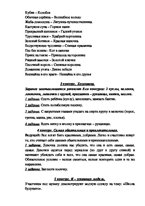 """Сценарий КВН к 8 Марта """" А ну-ка девочки!"""""""