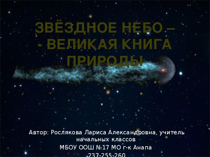 «Звездное небо – великая книга природы» . Презентация, технологическая карта урока окружающего мира (4 класс)