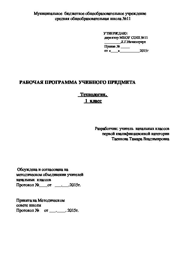 """Рабочая программа по технологии по программе """"Школа России"""" 1 класс"""