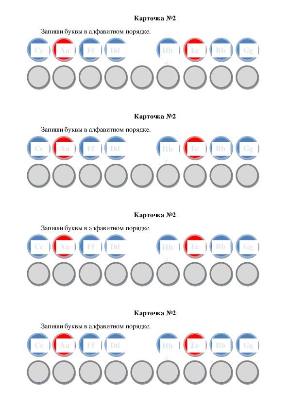 Карточки-задания  на буквы английского алфавита 2 класс