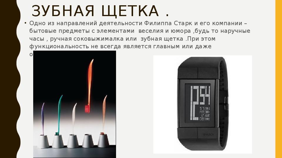 "Презентация по МХК "" Дизайнер Филипп Старк""."