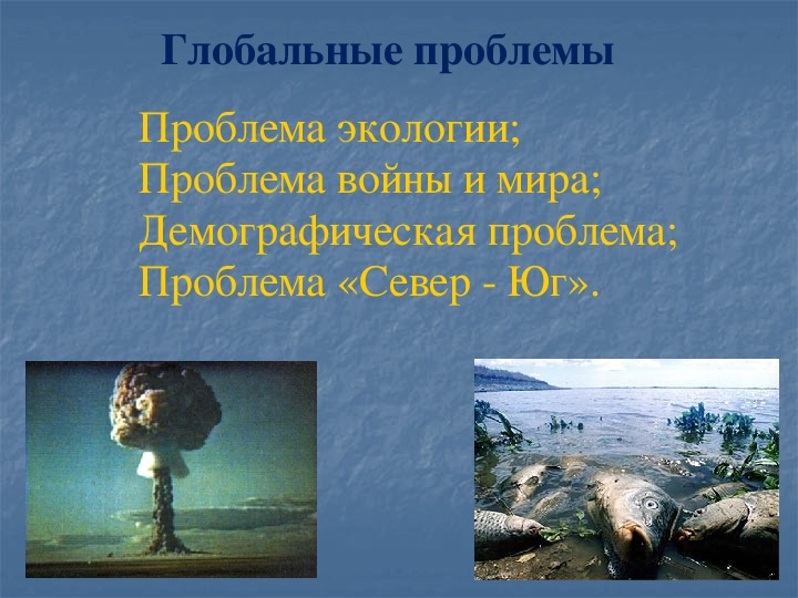 """Открытыйурок по ЭК + ЗБОЖ """"Земля у нас одна - другой не будет никогда"""""""