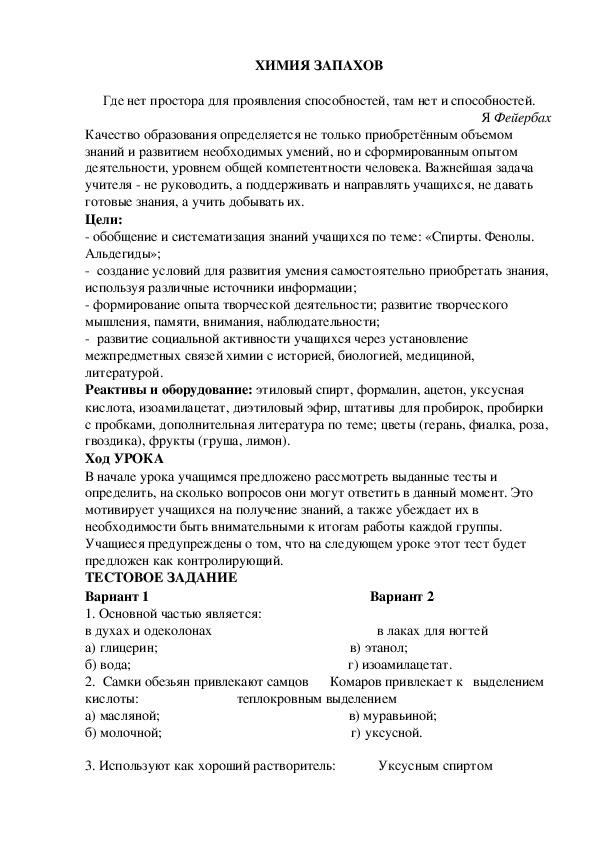"Урок обобщения знаний по химии на тему "" Химия запахов"" (10 класс)"