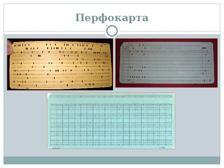 """Презентация на тему """"История развития вычислительной техники"""""""