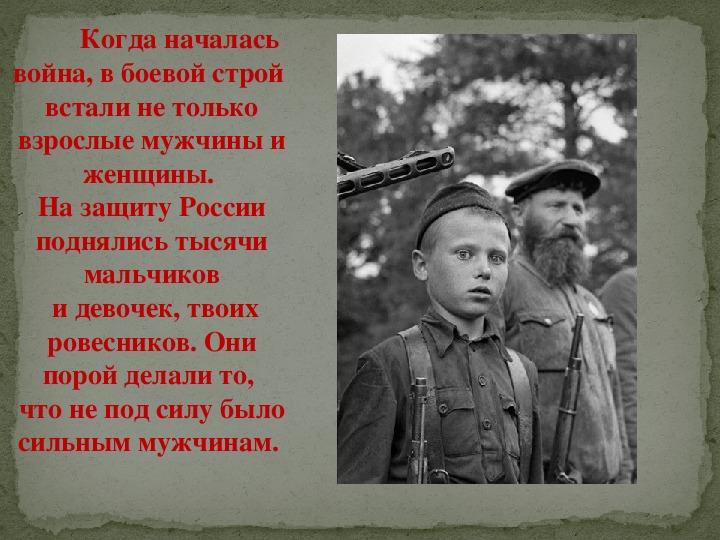 """Презентация """"Маленькие герои Большой войны"""""""
