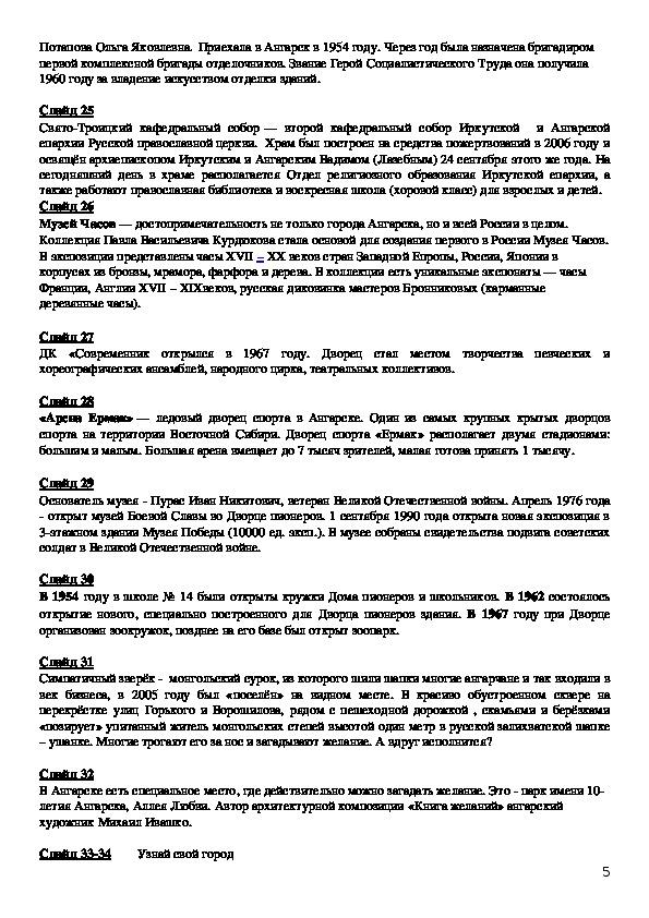 Разработка классного часа Моя малая Родина - Ангарск (2 класс)