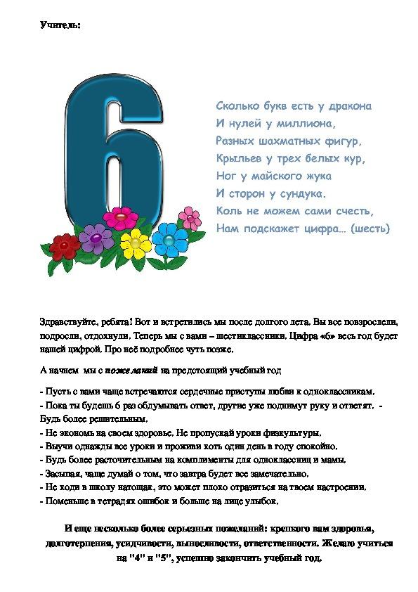 Методическая разработка классного часа День знаний в 6 классе «Вместе с цифрой 6.»