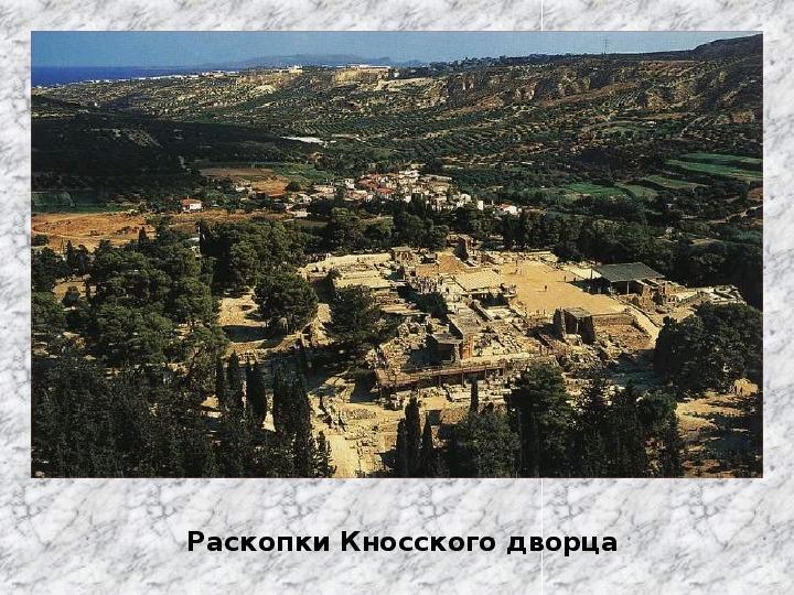 Презентация по истории. Древнейшая Греция в 5 классе.