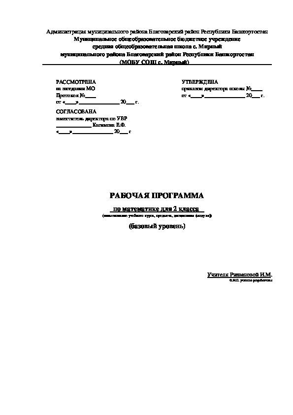 """Рабочая программа по математике для 2 класса УМК """"Перспектива"""