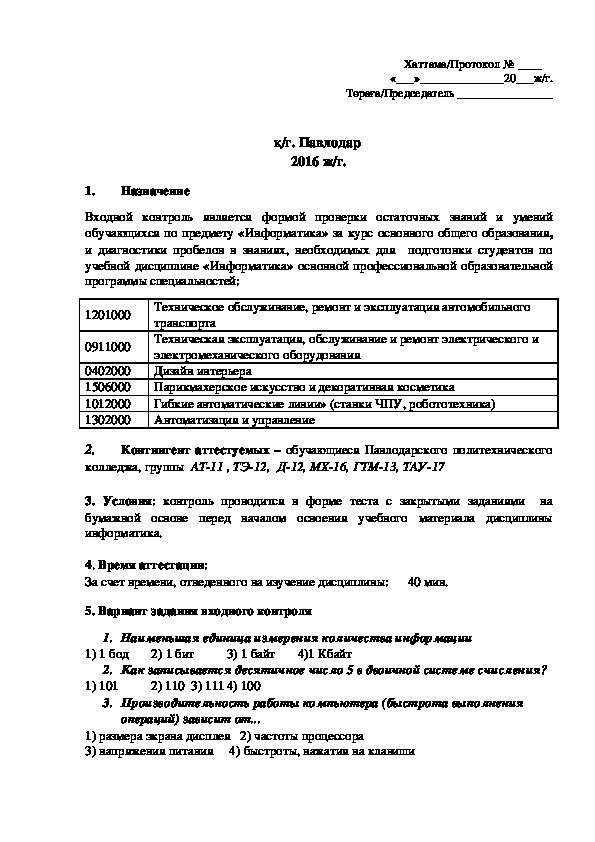 """Диагностическая работа по """"Информатике"""""""