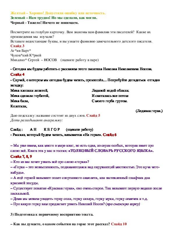 "Конспект и презентация по литературному чтению ""Н.Носов ""На горке"" (2 класс)"