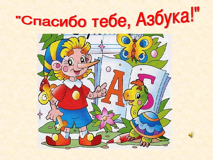 "Сценарий праздника 1 класс ""Прощай Азбука"""