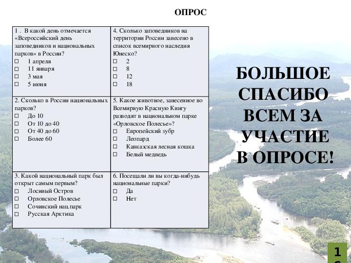 """Презентация """"Орловское полесье"""""""
