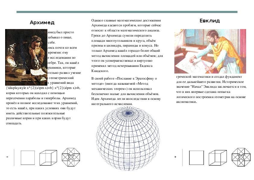 """Буклеты по математике """"Учёные математики"""""""