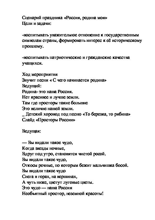 """Сценарий внеклассного мероприятия """"Россия- родина моя"""""""