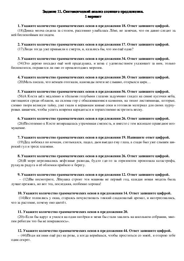 Теоретический и практический материал для подготовки к ОГЭ по русскому языку (задание № 11)