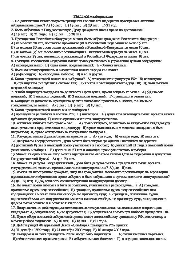 Избирательная система в РФ (типы, виды)