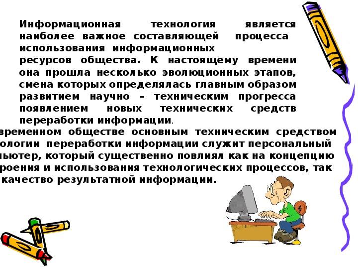 """Презентация """"Использование информационных технологий"""" (1 курс)"""