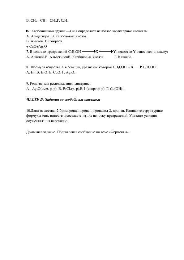 """Конспект урока """"Генетическая связь между классами органических веществ"""" (10 класс)"""