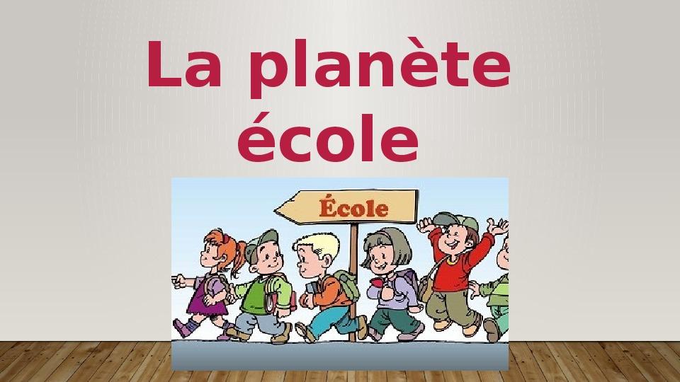Школьная планета