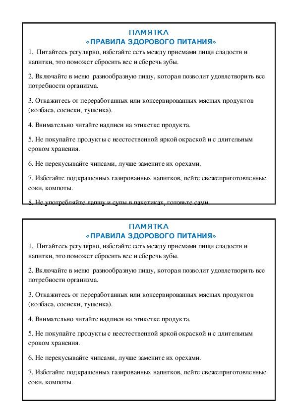 "Презентация - проект  ""Будь здоров!"" (3 класс)"