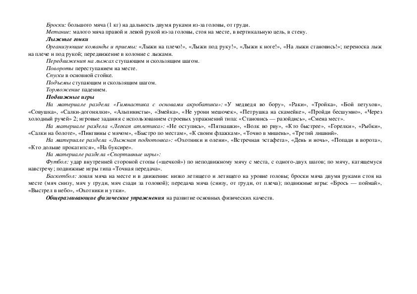 """Программа педагога """"Физическая культура"""". 1 кл."""