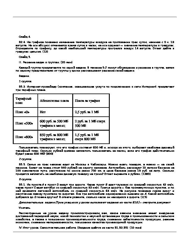 Координатно-векторный метод решения стереометрических задач при подготовке к ЕГЭ