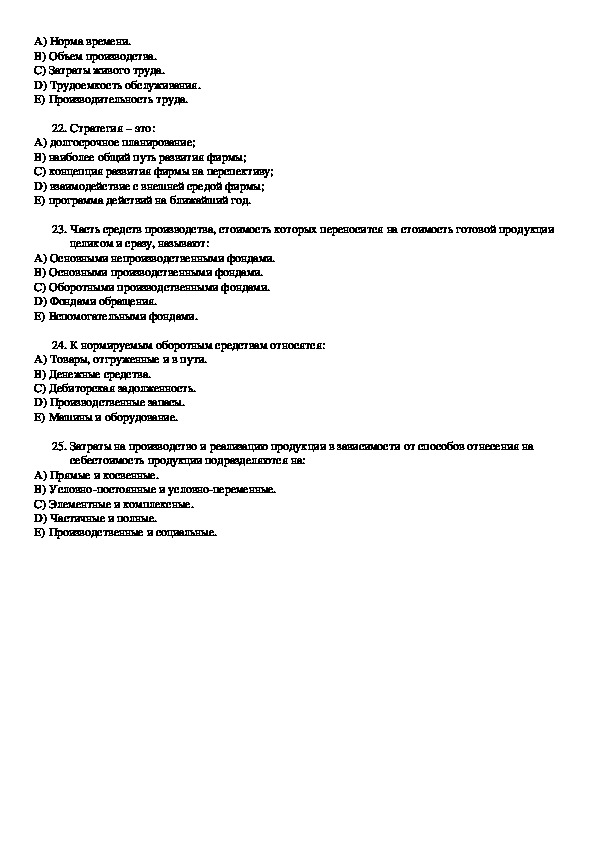 Тесты по дисциплине Экономика организаций