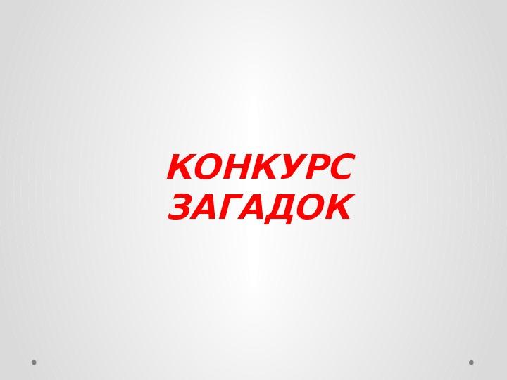 """Сценарий и презентация конкурса """"Коса - девичья краса"""" (1-4 класс) и музыкальная подборка"""