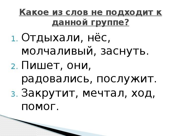 Презентация по русскому языку. Обобщение по теме «Глагол»