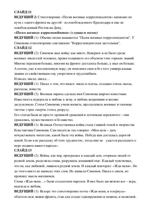 """Литературно-музыкальная композиция, посвящённая 100-летию К. Симонова """"Поэзия, призывающая к мужеству и решимости!"""""""