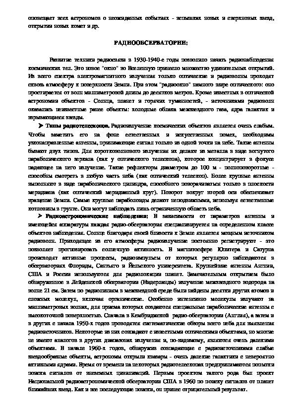 """Учебный проект по астрономии по теме """"Обсерватории"""""""