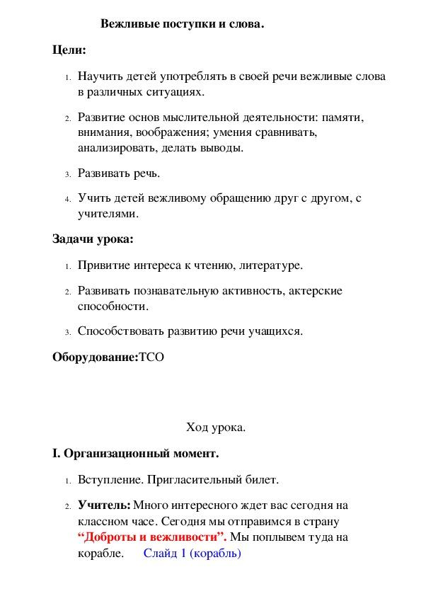 """Конспект урока """"Вежливые поступки и слова"""" 3 класс"""