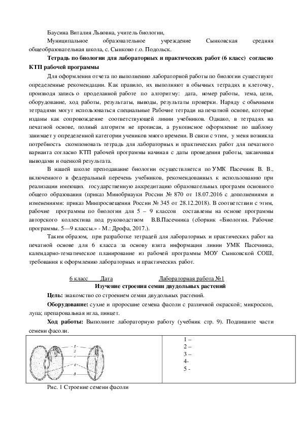 Тетрадь по биологии для лабораторных и практических работ (6 класс)  согласно КТП рабочей программы