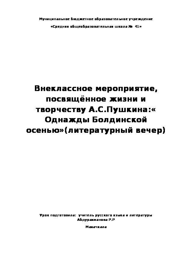 Внеклассное мероприятие, посвящённое жизни и творчеству А.С.Пушкина:« Однажды Болдинской осенью»(литературный вечер)