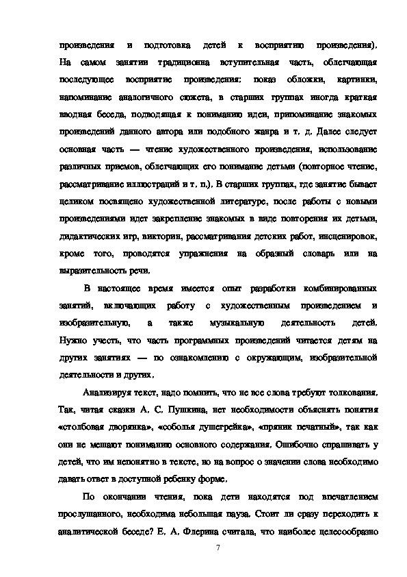"""Методическая разработка """"Методика художественного чтения и рассказывания детям"""""""