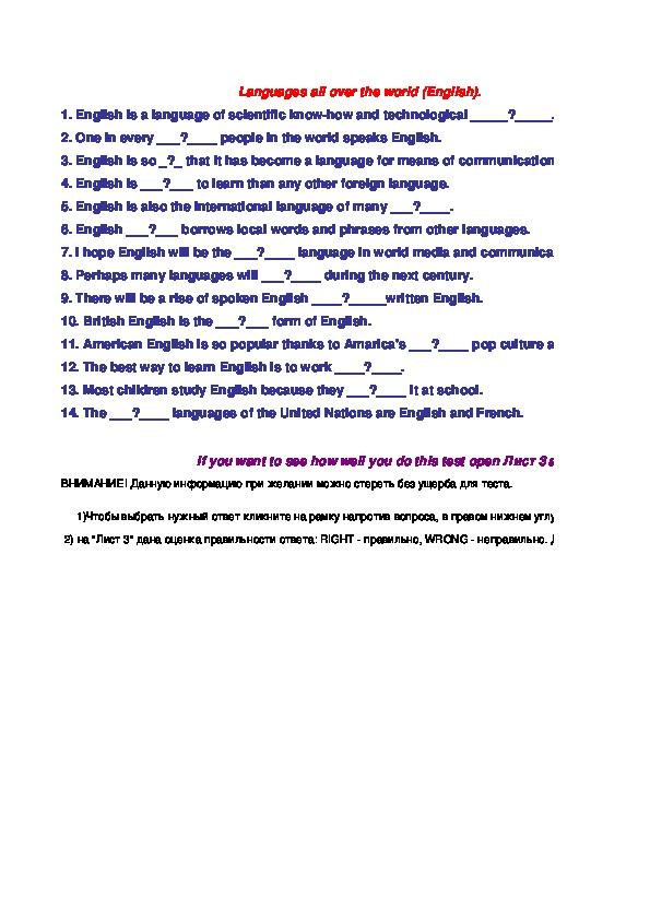 Excel - тест (корректирующий), тема Languages (8-9 класс, английский язык)