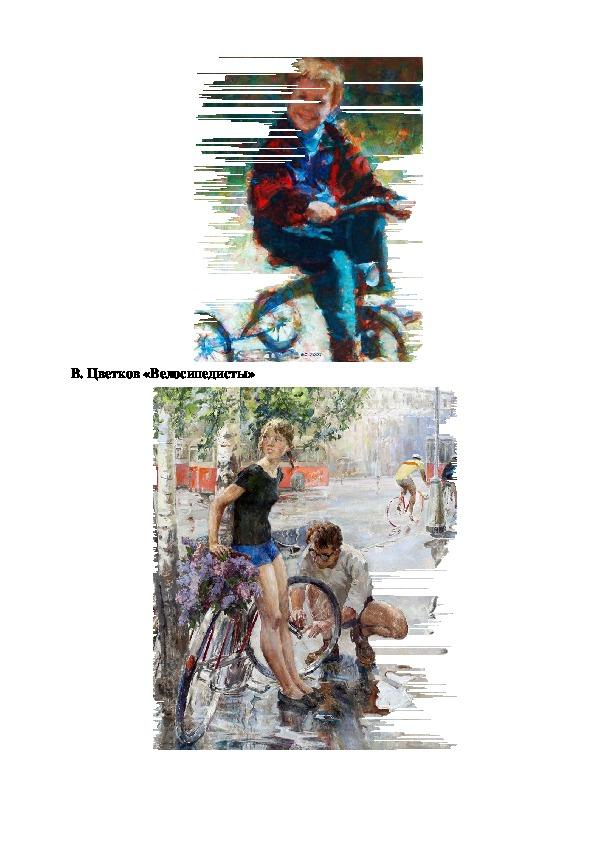 """Исследовательская работа """"Велосипедист - водитель"""""""