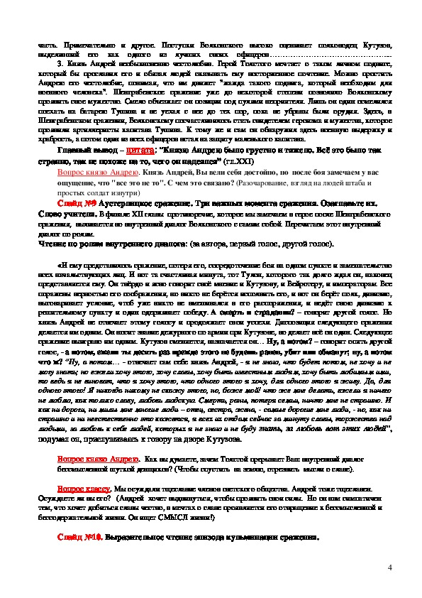 """Конспект урока литературы в 10 классе """"Дорога чести Андрея Болконского"""""""