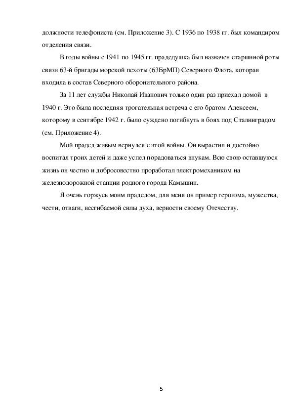 Литературно-краеведческий проект «Я помню! Я горжусь!»
