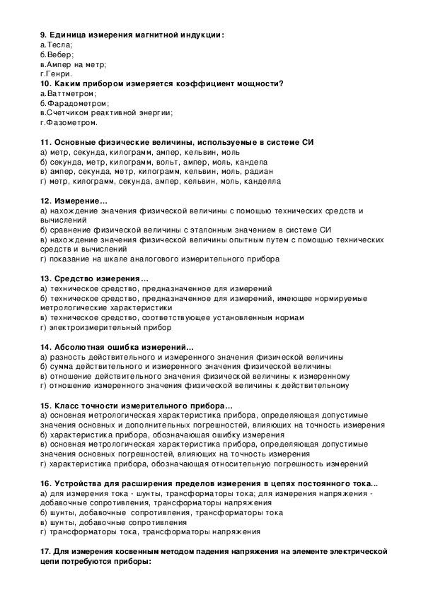 """Тесты """"Электроизмерительные приборы"""""""