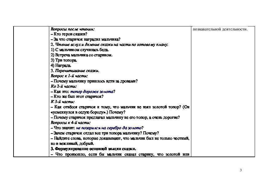 Урок по литературному чтению. Тема: Введение в раздел. Стихотворение Л. Эрадзе «Что мне всего дороже?»