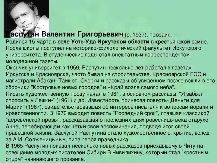 Уроки жизни в рассказе В. Г. Распутина «Уроки французского».