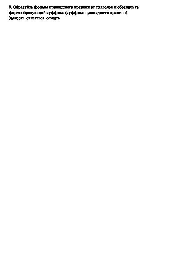 """Контрольная работа по теме """"Время глагола"""" (5 класс, русский язык)"""