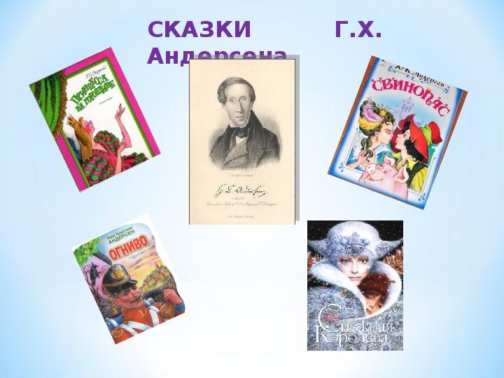 """Презентация  урока по литературному чтению """" Принцесса на горошине"""" Г.Х.Андерсен (2 класс)"""