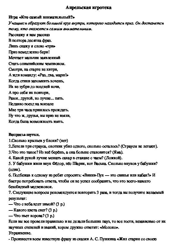 """Сценарий игровой программы """"Апрельская игротека"""""""