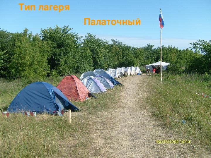 Летний спортивно-туристский оздоровительный лагерь