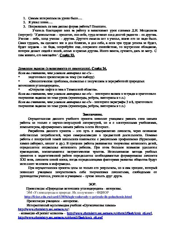 """Учебные проект """"Обвиняются природные источники углеводородов"""""""
