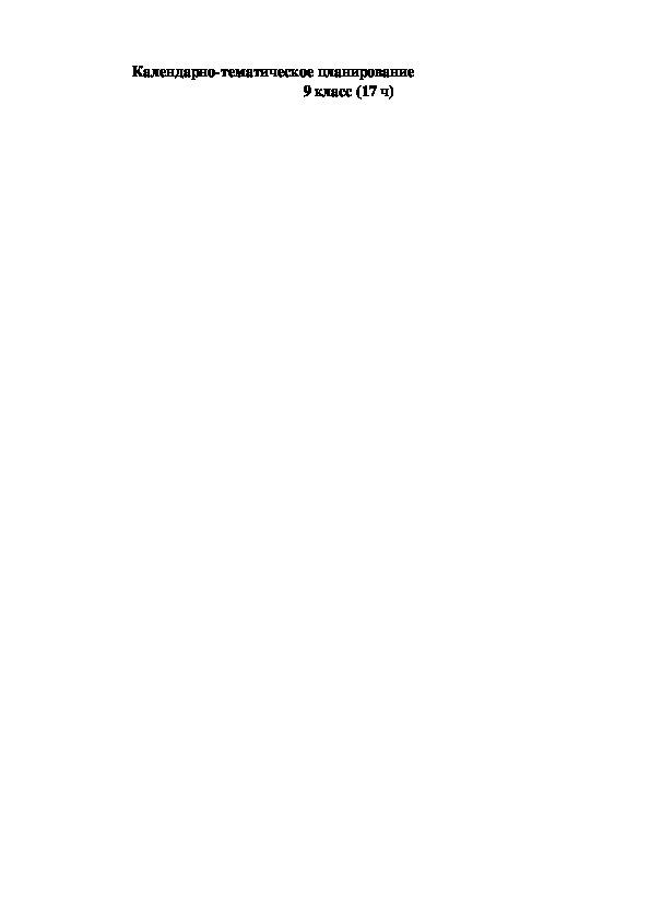 Программа курса по краеведению  «Население  и хозяйство Шолоховского района» 7-9 класс